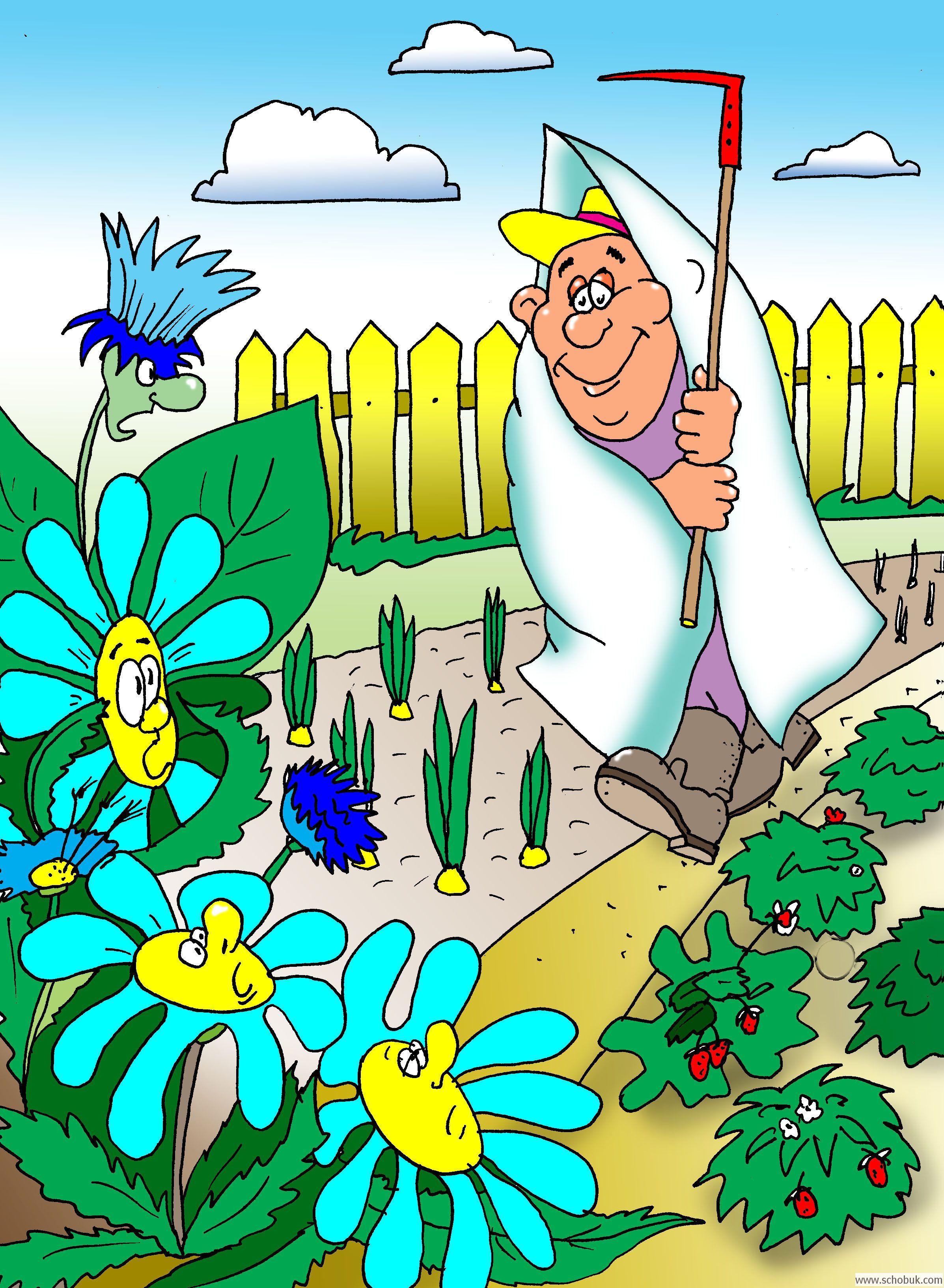 Для, смешные картинки на огородную тему
